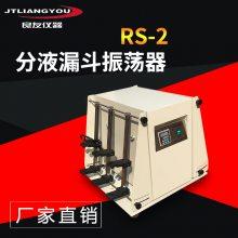 RS-2分液漏斗调速振荡器
