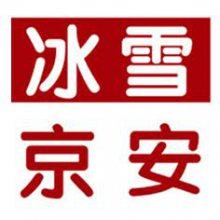 北京冰雪京安科技有限公司