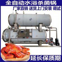 新型杀菌锅|自动控制温度压力时间杀菌锅| 自动化杀菌锅生产线