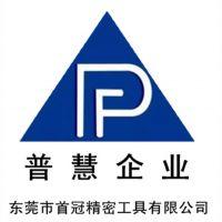 东莞市首冠精密工具有限公司