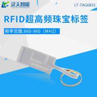 LT-TAG6831RFID珠宝电子标签UHF射频可打印电子标签不干胶电子标签