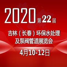 2020年吉林(长春)第二十二届环保水处理及泵阀管道展览会