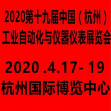 2020第十九届中国(杭州)工业自动化与仪器仪表展览会