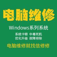 北京门头沟上门电脑维修,专业IT维修平台,有品质、有保障!