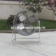 浙江惠浩岗位式轴流风机 不锈钢材质可移动轴流风机