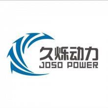 久烁动力设备(广东)有限公司