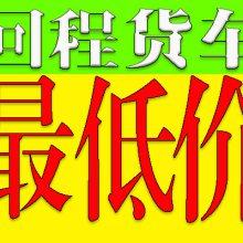 【包车】坪山坪地到云南玉溪市13米5挂车出租9米6高栏车17米5平板车