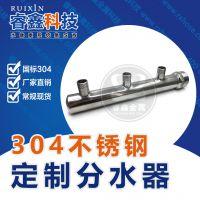 304不锈钢分水器 多路集水器 不锈钢管材管件 螺纹连接分水管