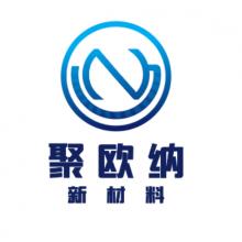 东莞市聚欧纳新材料有限公司