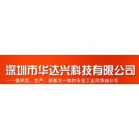 深圳市华达兴科技有限公司