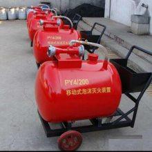 厂家直销移动式泡沫灭火装置 PY4/200移动式泡沫灭火车 PY4/200泡沫灭火装置