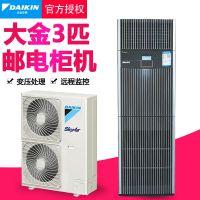 大金3匹空调机柜单冷精密空调FNVQ203AAKD大金机房专用空调7.5K