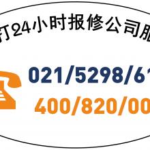 上海三星空气净化器维修24小时报修公司统一派单