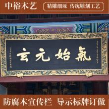 重庆实木牌匾、仿古做旧木雕木匾对联、雕刻木牌匾制作厂家
