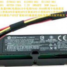 750450-001 727260-001 黑色 P840 HPE服务器RAID阵列卡电池