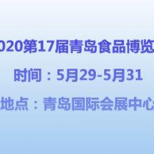 2020年第17届青岛食品博览会