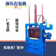 轻型家用10吨液压打包机|油漆桶压扁打包机|收购站小型废纸打包机