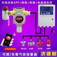 炼铁厂车间异丁烷气体报警器,联网型监测煤气报警器