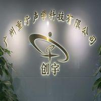 广州市重子声学科技有限公司