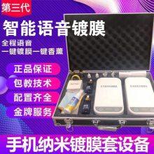 青岛创业套装全自动手机镀膜机防划防摔