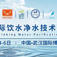 2020武汉国际饮水净水技术与设备展览会