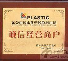 东莞市中嘉塑胶原料有限公司