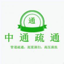 温州中通市政环保工程有限公司