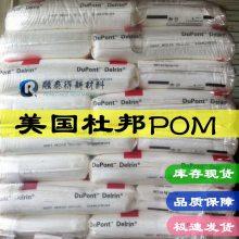 20% PTFE合金Delrin POM/美国杜邦/100AF 超耐磨聚甲醛赛钢料高粘度挤出级可注塑