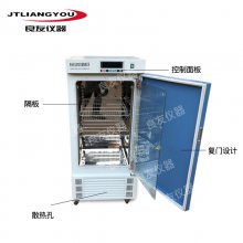 HSX智能恒湿恒温培养箱