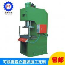 单柱式液压机 金属制品拉伸成型单柱液压机 金属制品整形切边油压机