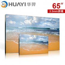 超窄边液晶拼接屏 65寸大屏幕拼接显示系统 完整液晶拼接屏方案