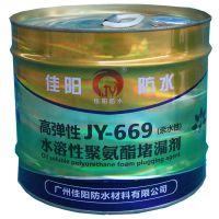 广西南宁注浆液聚氨酯灌浆料批发找佳阳防水厂家直销