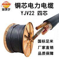 深圳电线电缆厂家金环宇电缆 YJV22 4*150交联铠装电力电缆 混批