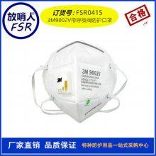 3M9001耳带式防尘口罩 防雾霾口罩