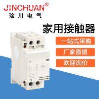 家用接触器 琻川电气 家用接触器厂家 家用接触器批发