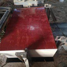 广西建筑模板9层足1.4厚红板厂家直销