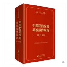 新版-中国2019年药品检验标准操作规范 _医药科技出版社