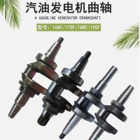 汽油发电机微耕机水泵配件152F170F188F箱体曲轴2kw~8kw曲轴连杆