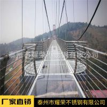 专业定制 玻璃栈道不锈钢栏杆立柱 玻璃吊桥栏杆护栏 值得信赖