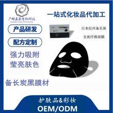 广州鑫蕊科技加工生产备长炭黑面膜材