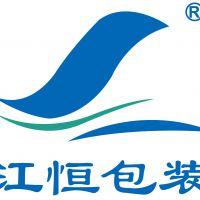 广州市江恒包装制品有限公司