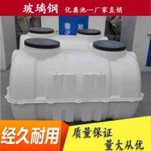 玻璃鋼化糞池 化糞池成品 家用化糞池 規格齊全可定制