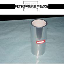 厂家大量供应优质防静电PET原膜、单面方静原膜、双面防静电原膜