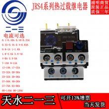 供应天水二一三热过载继电器JRS4-09301【0.1-0.16A】热继电器