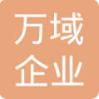 江苏万域企业服务有限公司