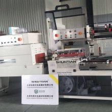 厂家供应全自动l型热收缩包装机