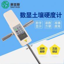 土壤硬度测量仪SYS-TYD-2