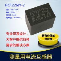 北京霍远精密电流互感器HCT226JY-2测量型阻燃PBT
