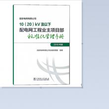10(20)KV及以下配电网工程业主项目部标准化管理手册 2018年版