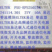 ELTEK PSU-EPS25027A 241114.301 27V 50A 易达 整流模块